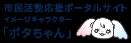 ポタちゃんサイトは松江市の情報ポータルサイト